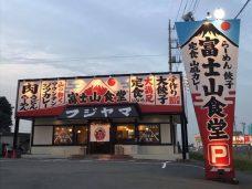 富士山食堂 瑞穂店