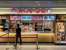 紅虎小吃 成田空港